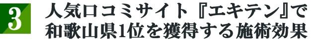 人気口コミサイト エキテンで 和歌山県1位を獲得する施術効果