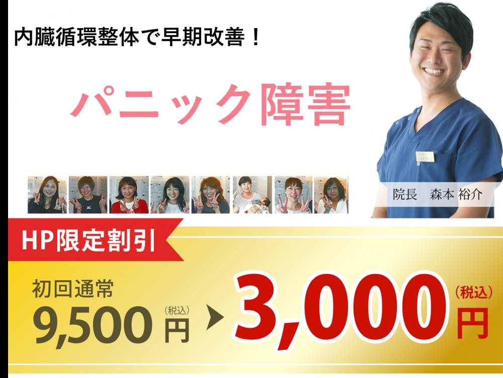 過敏性腸症候群の料金3000円